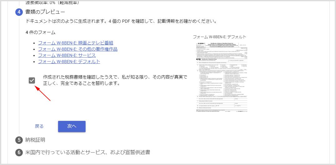 米国税務情報の書類プレビュー