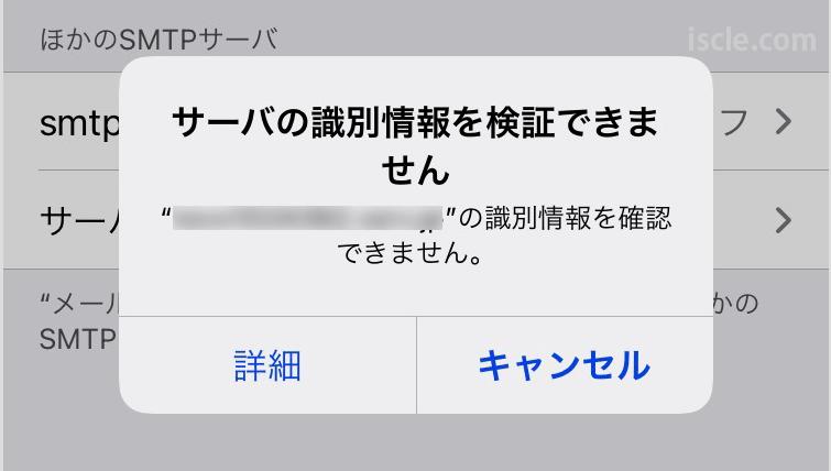 サーバの識別情報を検証できません xsvs***.xserver.jpの識別情報を確認できません。