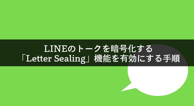 LINEのトークを暗号化する「Letter Sealing」機能を有効にする手順
