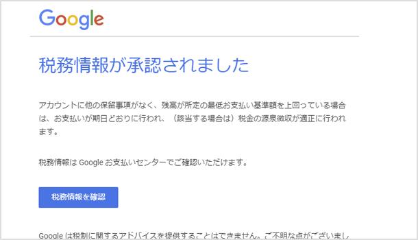 Google Payments: 税務情報が承認されました