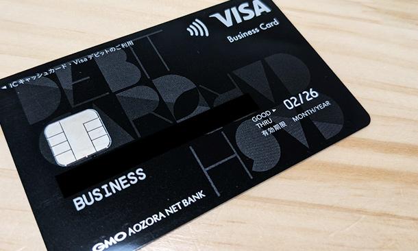 GMOあおぞらネット銀行の法人用デビットカードも作成