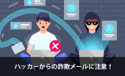【注意】ハッカーからビットコインを要求される脅迫・詐欺メール