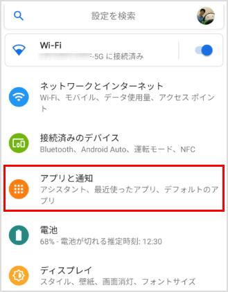 アプリと通知