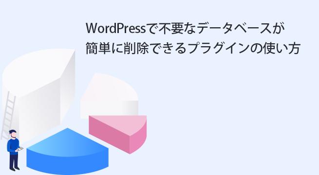 WordPressで不要なデータベースが簡単に削除できるプラグインの使い方