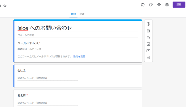Google フォーム作成
