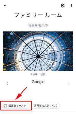 Google Home アプリからスマホの画面をそのままテレビに映し出す