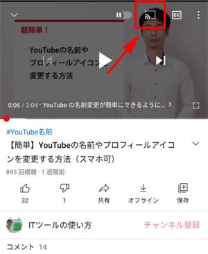 YouTube アプリのキャストアイコン