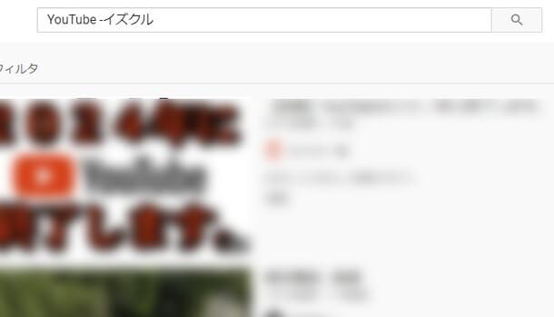 YouTube のマイナス検索