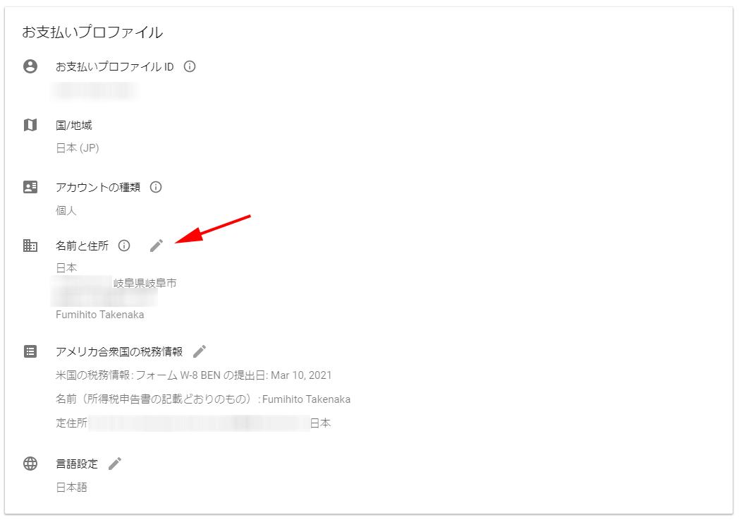 お支払いプロファイルの[名前と住所]を選択
