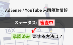 米国税務情報が「審査中」になる時の対処方法(AdSense & YouTube)