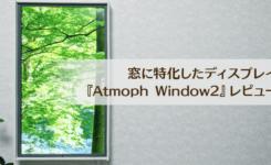 好きな風景に!窓に特化したディスプレイ『Atmoph Window2』レビュー(動画・クーポンあり)