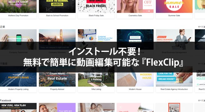 インストール不要!無料で簡単に動画を編集できるソフト『FlexClip』レビュー