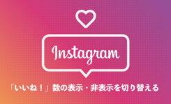 Instagram「いいね!」数の表示・非表示を切り替える設定手順