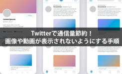 Twitterで通信量節約!画像や動画が表示されないようにする手順
