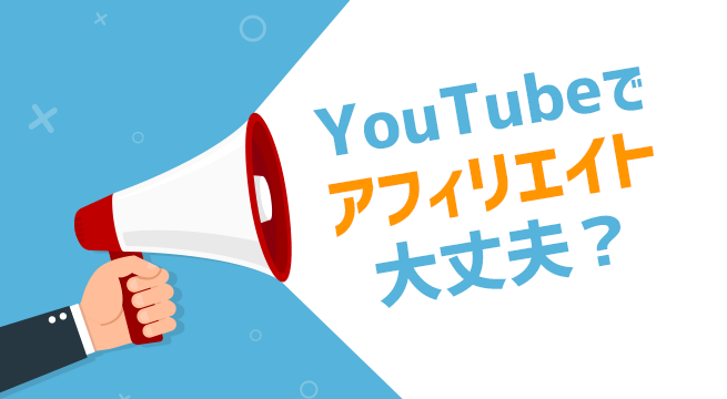 YouTubeでアフィリエイトは利用規約的に大丈夫なの?
