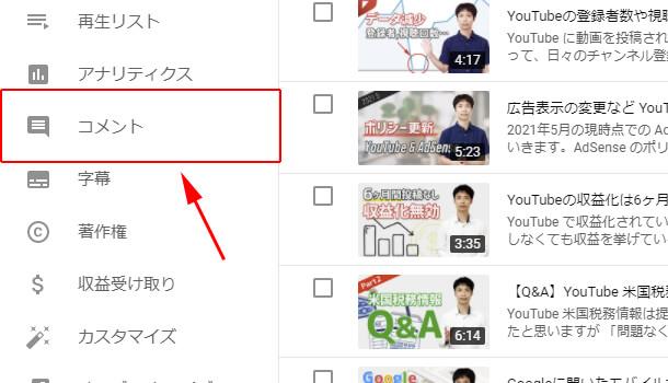 YouTube Studio [コメント]