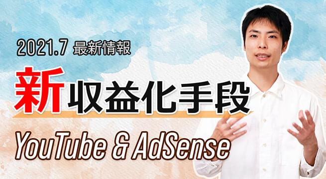 新しい収益化手段追加など YouTube&AdSense 最新情報(2021年7月)