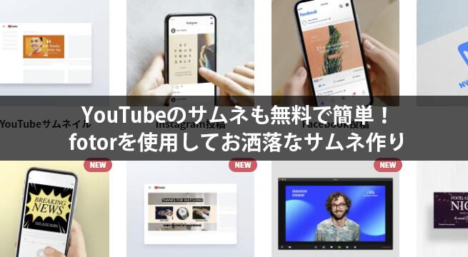YouTubeのサムネも無料で簡単!fotorを使用してお洒落なサムネ作り