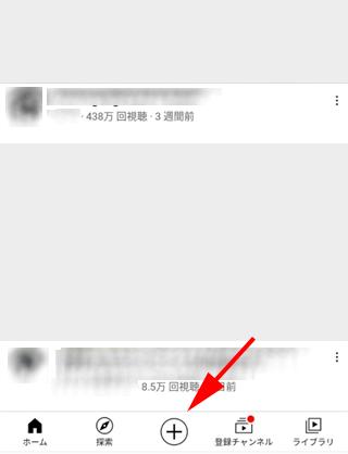 YouTube アプリを開き画面下部の(+)アイコンをタップ