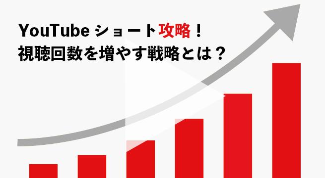 YouTube ショート攻略!視聴回数を増やす戦略とは?