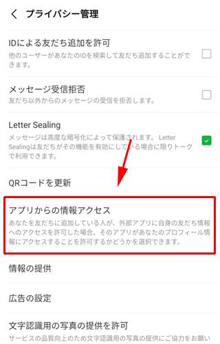 アプリからの情報アクセス