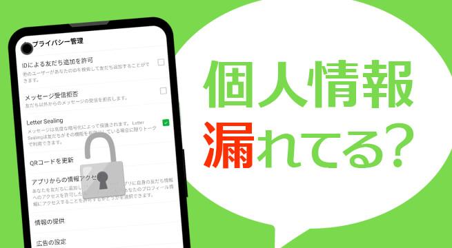 LINEで個人情報漏れる?7個のセキュリティ対策で情報を守る設定