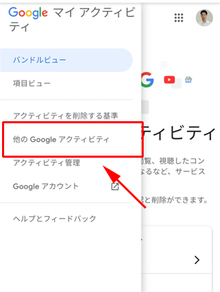 他の Google アクティビティ