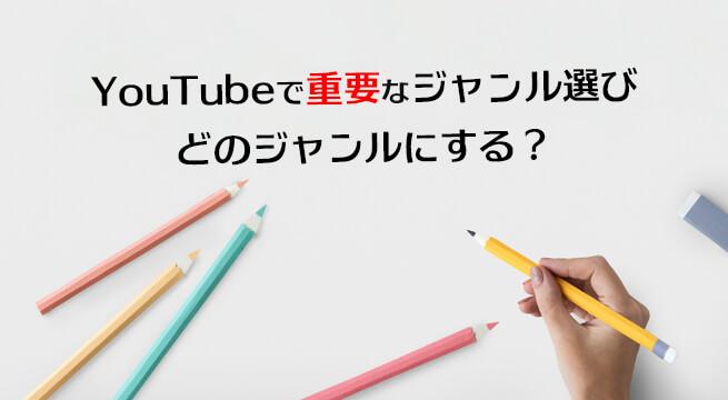 知らないと損!YouTubeで狙うジャンル/ダメなジャンル