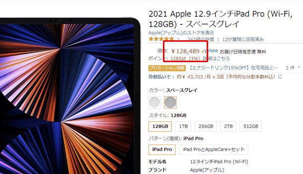 Amazon の Apple 公式ストア