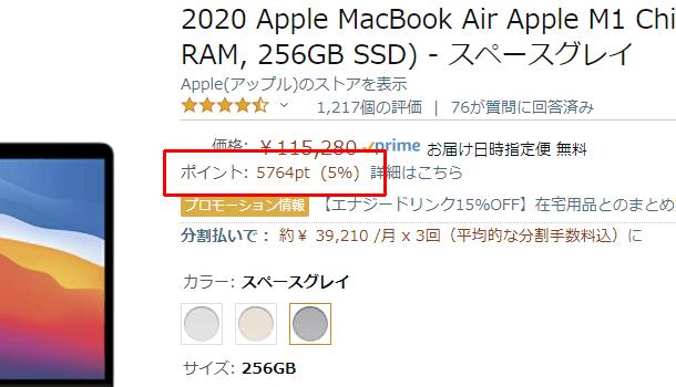 Amazon なら apple 製品にもポイントが付く