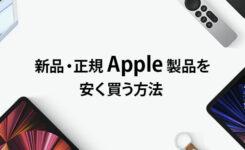MacもiPadも!正規Apple製品を安く買う方法