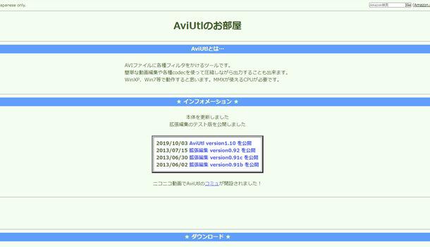 AviUtlのホームページ