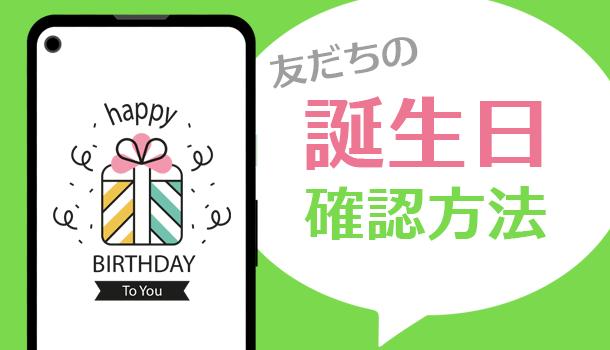 LINEで友だちの誕生日を調べる方法!誕生日カレンダーを表示