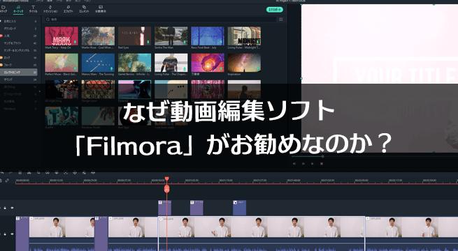 なぜ動画編集ソフト「Filmora」がお勧めなの?初心者でも質の高い動画を