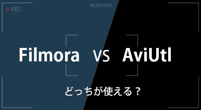 動画編集ソフト「Filmora」と「AviUtl」はどっちが良い?比較した結果…