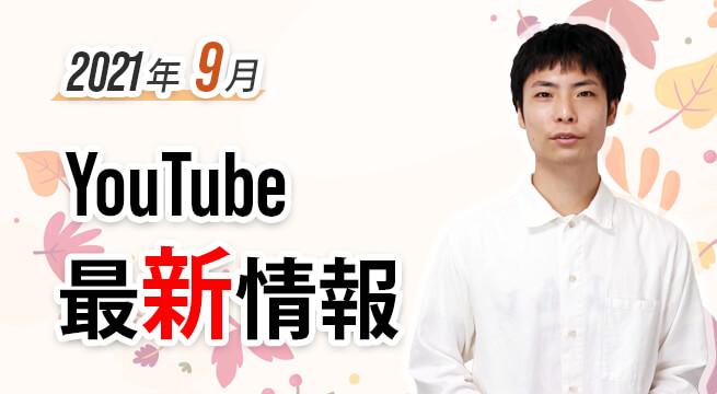 広告ブロックなど YouTube 最新情報(2021年9月)