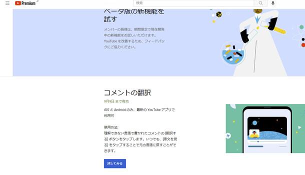 ベータ版のページ