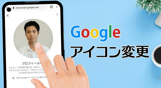 【スマホ可】Googleアカウントのプロフィールアイコンを変更する方法