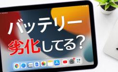 iPhone・iPadのバッテリー劣化具合を確認する方法&無料でバッテリー交換するには