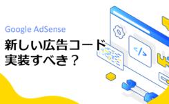 AdSenseの新しい広告コードは実装すべき?3つの注意点