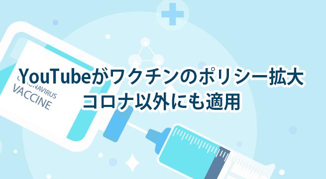 YouTubeがワクチン関連のポリシー拡大でコロナ以外にも適用