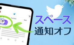 Twitter スペースの通知をオフにする/オンにする方法
